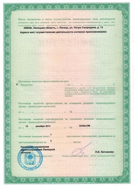 Регистратура ленинградской областной клинической больницы